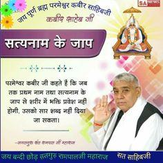Kabir is God. Gita Quotes, Hindi Quotes, Famous Quotes, Bible Quotes, Best Quotes, Bible Verses, Kabir Quotes, Allah Love, God Prayer