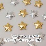 【再入荷】クッションパーツ ミラースター小(ゴールド)5個セット