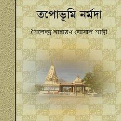 Tapobhumi Narmada (vol-1-4-6) by Sailendra Narayan Ghoshal Shastri