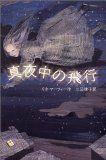 本『真夜中の飛行と / リタ・マーフィー』