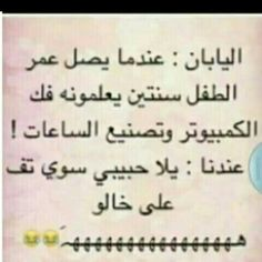 ZAINAB harki Funny Picture Jokes, Some Funny Jokes, Really Funny Memes, Funny Relatable Memes, Funny Posts, Arabic Jokes, Arabic Funny, Funny Arabic Quotes, Funny Quites