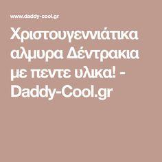 Χριστουγεννιάτικα αλμυρα Δέντρακια με πεντε υλικα! - Daddy-Cool.gr Daddy, Blog, Blogging, Fathers