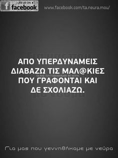Greek Quotes, True Words, Wisdom Quotes, Sarcasm, Haha, Humor, Sayings, Memes, Funny Shit