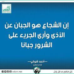 إن الشجاع هو الجبان عن الأذى ... وأرى الجريء على الشرور جبانا  أحمد شوقي شاعر مصري  #درر_الكلام #درر