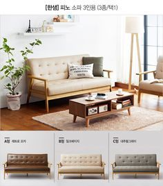 북유럽 감성의 피노 원목 소파 - 한샘 with 인터파크 pino hardwood sofa - hanssem with interpark