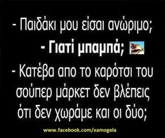 Very Funny Images, Funny Photos, Funny Greek Quotes, Episode Choose Your Story, Memes Humor, Jokes, Just Kidding, Funny Pins, True Words