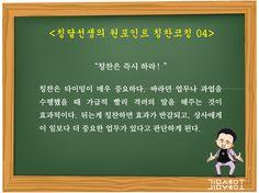 <칭달선생의 원포인트 칭찬코칭 04> 칭찬은 즉시 하라!