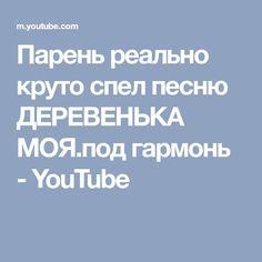 Парень реально круто спел песню ДЕРЕВЕНЬКА МОЯ.под гармонь - YouTube