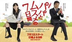 PAPA TO MUSUME NO NANOKAKAN - Interesting story and the two lead characters are amazing! <3 Aragaki Yui