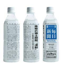 News Bottle! / The Donation Bottle