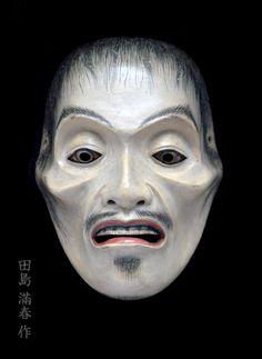 """蛙(田島滿春作) Noumen """"Kawazu"""" by Tajima Mitsuharu Japanese Noh Mask, Punch And Judy, Japanese Monster, Mask Ideas, Beautiful Mask, Masks Art, Tribal Art, Halloween Face Makeup, Character Design"""