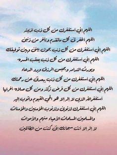 استغفرالله العظيم واتوب اليه.::