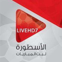 مشاهدة مباريات اليوم بث مباشر موقع الاسطورة لبث المباريات