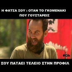 Funny Photos, Greek, Fans, Jokes, Lol, Humor, Fanny Pics, Funny Things, Humour
