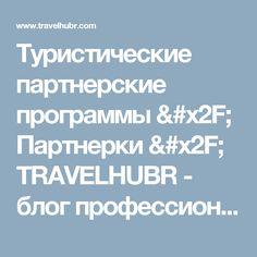 Туристические партнерские программы / Партнерки / TRAVELHUBR - блог профессионалов онлайн тревел