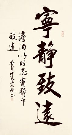 Chinese Prints, Chinese Artwork, Chinese Drawings, Chinese Painting, Calligraphy Ink, Beautiful Calligraphy, Chinese Calligraphy, Chinese Typography, Alphabet Art