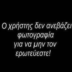 Funny Greek Quotes, Funny Picture Quotes, Funny Quotes, Funny Memes, Best Quotes, Qoutes, Romance, Names, Letters