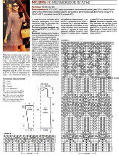 El esquema y la descripción de la labor de punto del vestido por los rayos // Инна Погромская Unicorn Knitting Pattern, Lace Knitting, Knitting Patterns, Knit Crochet, Zhurnal Mod, Crochet Skirts, Drops Design, Fashion Sewing, Missoni