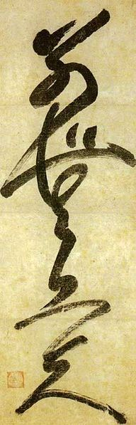 "Zen Calligraphy  Calligraphy by Musō Soseki (1275–1351, Japanese zen master, poet, and calligrapher. The characters ""別無工夫"" (""no spiritual meaning"") are written in a flowing, connected soshō style."