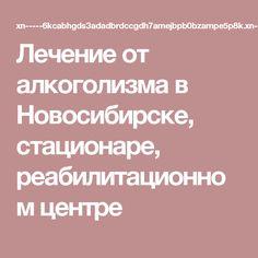 Лечение от алкоголизма в Новосибирске, стационаре, реабилитационном центре