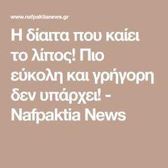 Η δίαιτα που καίει το λίπος! Πιο εύκολη και γρήγορη δεν υπάρχει! - Nafpaktia News