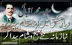 Allama Iqbal students poetry My puppy punched me in the eye Iqbal Poetry, Sufi Poetry, Love Poetry Urdu, My Poetry, Poetry Quotes, Deep Poetry, Sufi Quotes, Qoutes, Funny Poems For Kids