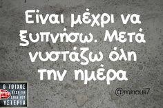 Ειναι μεχρι να ξυπνησω. Μετα νυσταζω ολη μερα. #ζωημετατιςπανελληνιες