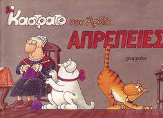 Αρκάς-Καστράτο 04-Απρέπειες Comic Books, Lol, Comics, Cover, Cartoons, Cartoons, Comic, Comic Book, Comics And Cartoons