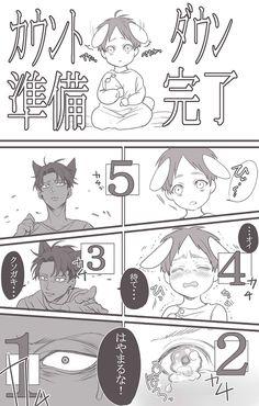 Wolf!Levi and Bunny/Rabbit!Eren