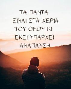 Τα πάντα είναι στα χέρια του Θεού!! Faith In God, Jesus Christ, Texts, Christian, Quotes, Movies, Movie Posters, Life, Inspiration