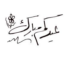 Social images around the world Eid Mubarak In Arabic, Eid Mubarek, Islamic Motifs, Islamic Art Pattern, Eid Crafts, Ramadan Crafts, Eid Stickers, Eid Quotes, Animated Love Images