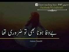 Whatsapp Status In Urdu, New Shayari, Heart Touching Lines, Love Images, Download Video, Lyrics, Poetry, Songs, Thoughts