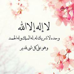 2 kalimat syahadah Ali Quotes, Reminder Quotes, Quran Quotes, Arabic Quotes, Islamic Images, Islamic Messages, Islamic Pictures, Islamic Art, Quran Wallpaper