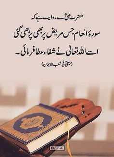 Duaa Islam, Islam Hadith, Islamic Messages, Islamic Quotes, Islamic Page, Beautiful Names Of Allah, Home Health Remedies, Important Quotes, Islamic Information