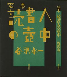 The Rising Son of Alternative Japanese Design. The World of the Bookworm, book jacket, 1990