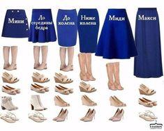 Картинки по запросу длина юбки и обувь