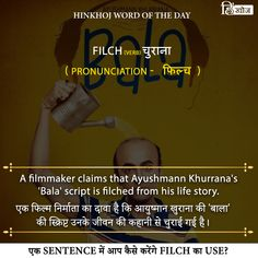 Filch in Hindi - HinKhoj Dictionary Advanced English Vocabulary, English Speaking Skills, English Learning Spoken, Teaching English Grammar, English Writing Skills, English Prepositions, English Sentences, English Phrases, Learn English Words