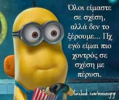 Lol Funny Pictures With Words, Very Funny Images, Funny Photos, Funny Greek Quotes, Greek Memes, We Love Minions, Minion Jokes, Funny Statuses, Clever Quotes