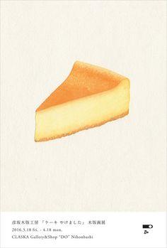 彦坂木版工房 Food Graphic Design, Food Design, Funny Vintage Ads, Sweet Cafe, Pastry School, Fruit Icons, Food Sketch, Bakery Logo, Food Painting