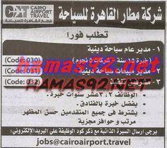 وظائف خالية مصرية وعربية: وظائف شركة مطار القاهرة للسياحة الخميس 04-12-2014