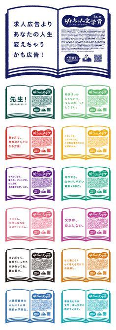 第13回 坊っちゃん文学賞 | Oeuflab|ウフラボ Ad Design, Layout Design, Graphic Design, Typo Logo, Graphic Artwork, Poster Ads, Editorial Layout, Print Advertising, Page Layout