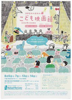 東京国立近代美術館フィルムセンターで開催される「こども映画館」のフライヤー