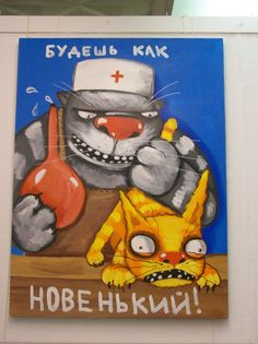 Вася Ложкин и соцреализм