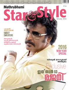 Exclusive with Super Star #Rajanikant #Mathrubhumi  #StarNStyle Januvary 2016 is Out