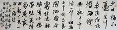 Artist Name:Cao Jiezhao Title:Yu meng de gu jiu yin qie yue hou qi Medium:Calligraphy Dimension:136x34cm