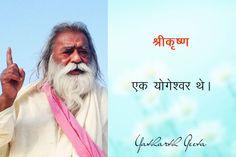 श्रीकृष्ण- एक योगेश्वर थे।  #Krishna #Quotes #Bhagavadgita