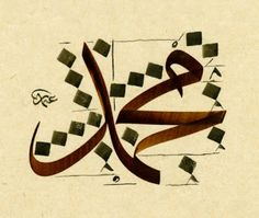 Name Of Muhammad Saw Hd Wallpapers Greetings Images Pictures Download Arabic Calligraphy Art