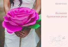 Большая бумажная роза из гофрированной бумаги своими руками, фото
