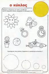 Αποτέλεσμα εικόνας για το σχήμα κύκλος στο νηπιαγωγείο