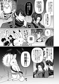 Touken Ranbu Mikazuki, Manga, Anime, Movie Posters, Movies, Sleeve, Film Poster, Films, Manga Comics